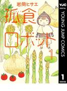【全1-4セット】孤食ロボット(ヤングジャンプコミックスDIGITAL)