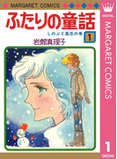 【全1-3セット】ふたりの童話(マーガレットコミックスDIGITAL)
