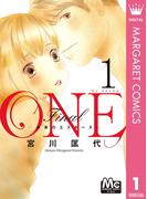 【全1-8セット】ONE Final ―未来のエスキース―(マーガレットコミックスDIGITAL)
