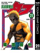 【21-25セット】高校鉄拳伝タフ(ヤングジャンプコミックスDIGITAL)