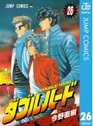 【26-30セット】ダブル・ハード(ジャンプコミックスDIGITAL)