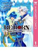 【全1-3セット】RE:BORN~仮面の男とリボンの騎士~(マーガレットコミックスDIGITAL)