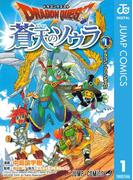 【全1-8セット】ドラゴンクエスト 蒼天のソウラ(ジャンプコミックスDIGITAL)