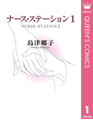 【1-5セット】ナース・ステーション(クイーンズコミックスDIGITAL)