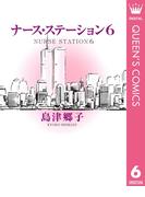 【6-10セット】ナース・ステーション(クイーンズコミックスDIGITAL)