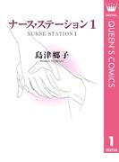 【全1-12セット】ナース・ステーション(クイーンズコミックスDIGITAL)