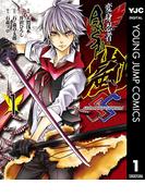 【全1-4セット】変身忍者嵐 SHADOW STORM(ヤングジャンプコミックスDIGITAL)