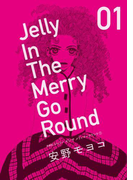 【全1-3セット】ジェリー イン ザ メリィゴーラウンド