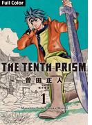 【全1-12セット】The Tenth Prism Full color