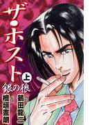 【全1-2セット】ザ・ホスト 銀の狼(ダイナマイトコミックス)