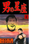 【全1-9セット】男の星座