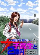 【全1-3セット】女子高生と2億円(枕絵草子)