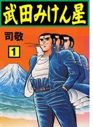 【全1-4セット】武田みけん星 ~倉科遼Collection~(倉科遼collection)