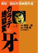【1-5セット】カラテ地獄変牙(マンガの金字塔)