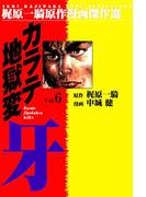 【6-10セット】カラテ地獄変牙(マンガの金字塔)