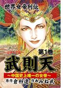 【全1-3セット】武則天(レジェンドコミック)