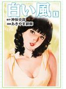 【1-5セット】白い風