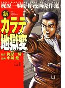【1-5セット】新カラテ地獄変(マンガの金字塔)