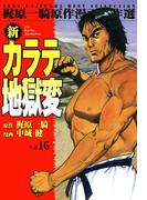 【16-20セット】新カラテ地獄変(マンガの金字塔)