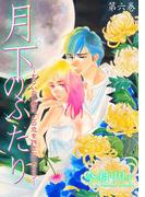 【6-10セット】月下のふたり~もういない君は、この恋を許さないだろう~(危険恋愛M)