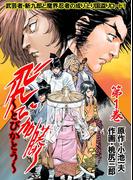 【全1-4セット】飛び加藤(レジェンドコミック)