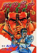 【6-10セット】野獣警察