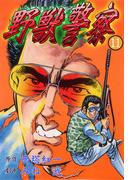 【11-15セット】野獣警察