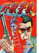 【16-20セット】野獣警察