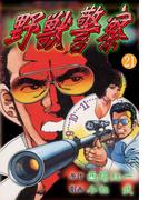 【21-25セット】野獣警察