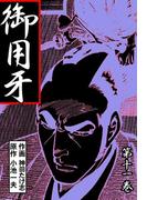 【11-15セット】御用牙(マンガの金字塔)