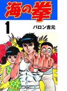 【全1-3セット】海の拳