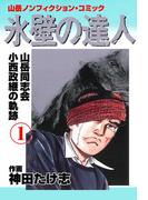 【全1-3セット】氷壁の達人(レジェンドコミック)