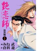 【全1-5セット】艶恋師 〔放浪編〕(倉科遼collection)
