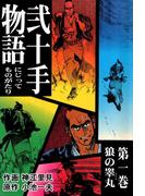 【1-5セット】弐十手物語(マンガの金字塔)