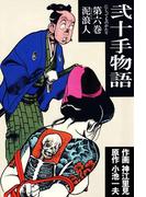 【6-10セット】弐十手物語(マンガの金字塔)