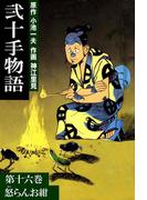 【16-20セット】弐十手物語(マンガの金字塔)
