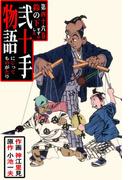 【46-50セット】弐十手物語(マンガの金字塔)