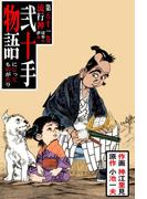 【51-55セット】弐十手物語(マンガの金字塔)