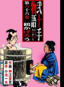 【66-70セット】弐十手物語(マンガの金字塔)