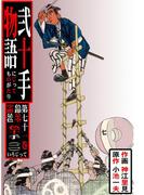【71-75セット】弐十手物語(マンガの金字塔)