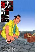 【101-105セット】弐十手物語(マンガの金字塔)