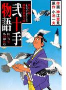 【106-110セット】弐十手物語(マンガの金字塔)