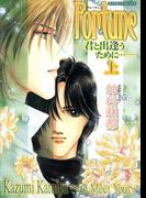 【全1-2セット】Fortuneー君と出逢うために…ー(ダイヤモンドコミックス30)