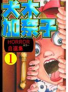 【全1-3セット】犬木加奈子ホラー自選集
