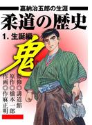 【1-5セット】柔道の歴史 嘉納治五郎の生涯