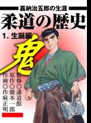 【全1-6セット】柔道の歴史 嘉納治五郎の生涯