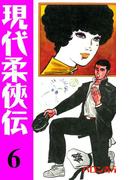 【6-10セット】現代柔侠伝(マンガの金字塔)