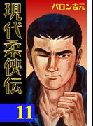 【11-15セット】現代柔侠伝(マンガの金字塔)