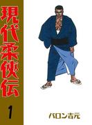 【全1-16セット】現代柔侠伝(マンガの金字塔)