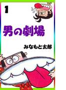 【全1-3セット】男の劇場(マンガの金字塔)